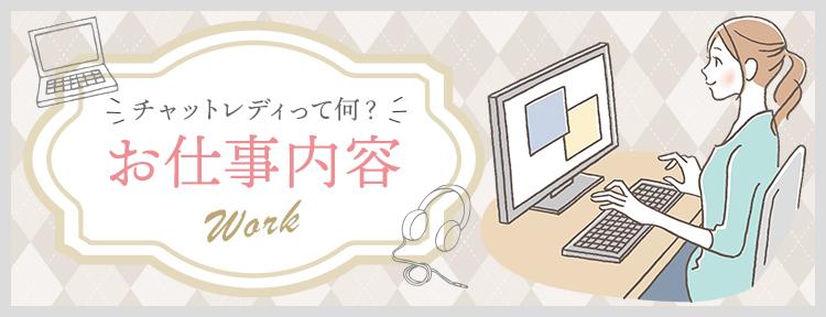 川崎横浜のライブチャットお仕事内容