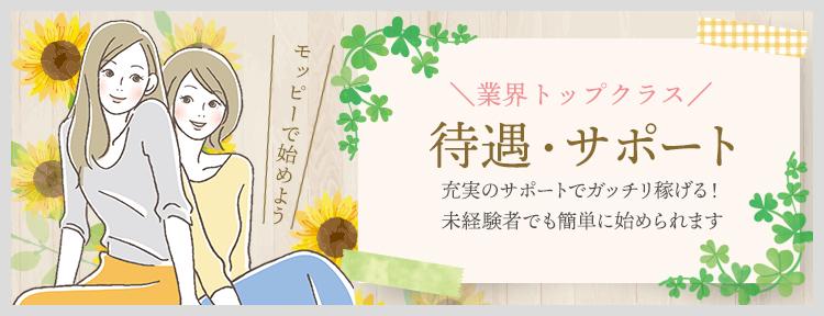 川崎・横浜・武蔵小杉のライブチャットサポート・待遇