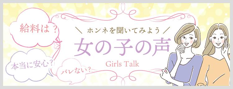 川崎のライブチャット在籍の女の子の声
