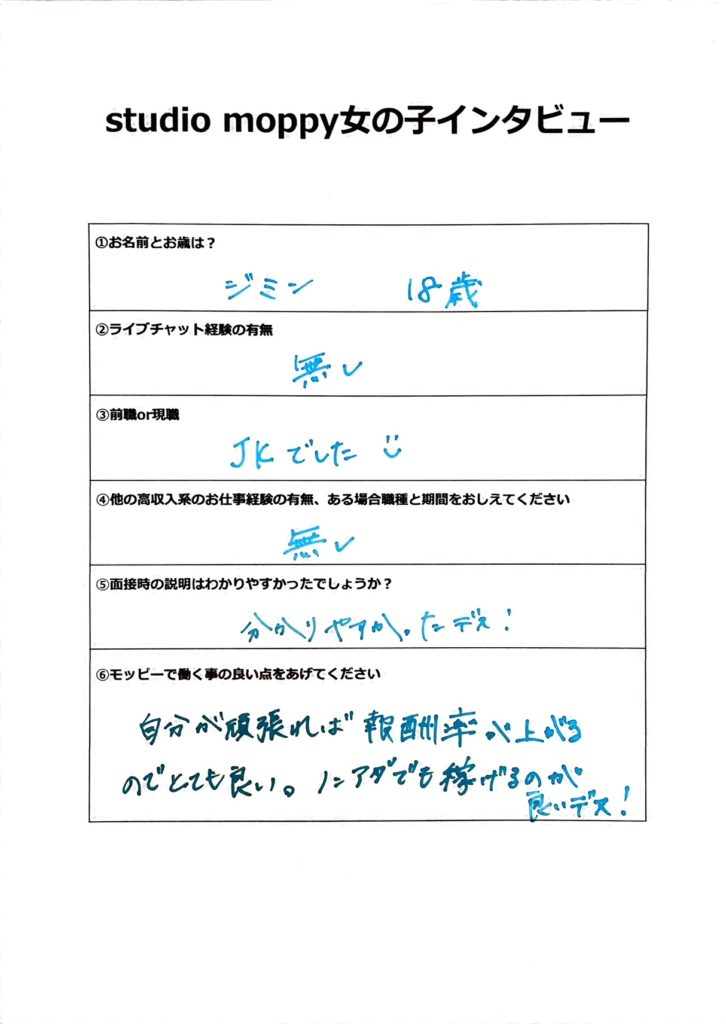 川崎ジミンさんアンケート