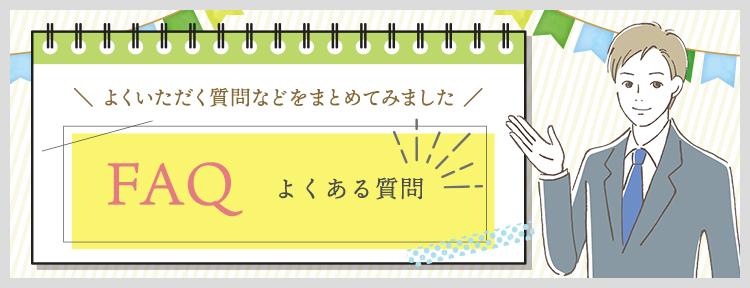 川崎・横浜のライブチャットよくある質問