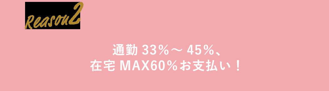 川崎・横浜で稼げる高収入チャットレディ通勤33%~45%、在宅MAX60%お支払い!