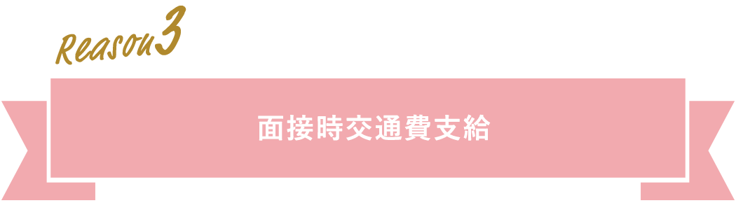 川崎・横浜で稼げる高収入チャットレディ面接時交通費支給