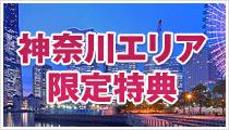 川崎エリア限定!週4回勤務で3万円もれなくプレゼント