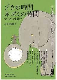 ゾウの時間ネズミの時間